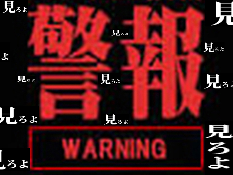 警報WARNING 4k vol.12